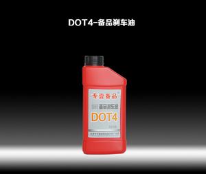 DOT4-备品刹车油