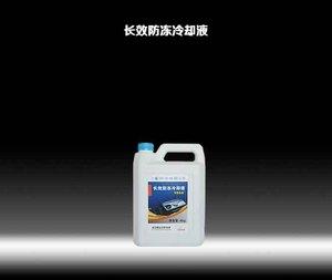 长效防冻冷却液4