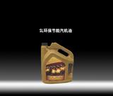 SL环保节能汽机油