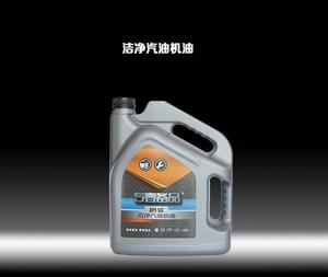 洁净汽油机油