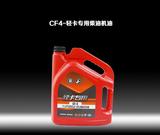 轻卡专用CF-4柴油机油