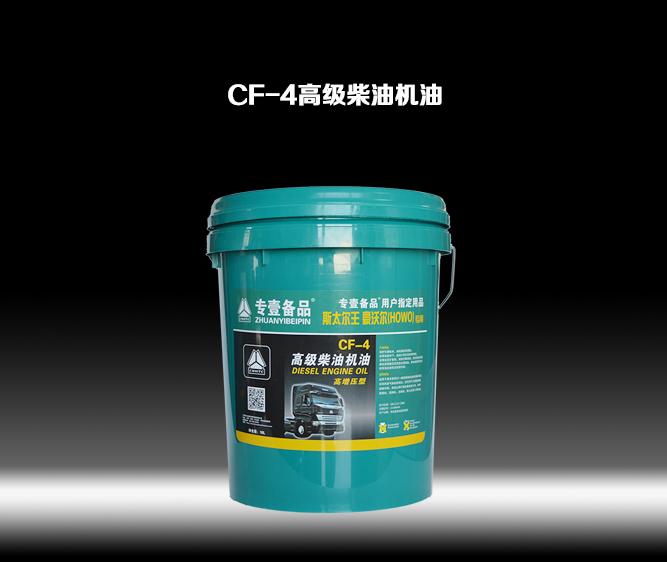 CF-4高级柴油机油