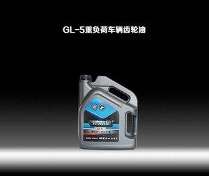 GL-5重负荷车辆齿轮油4升